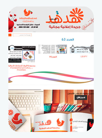 Summahost - Hodhud Newspaper